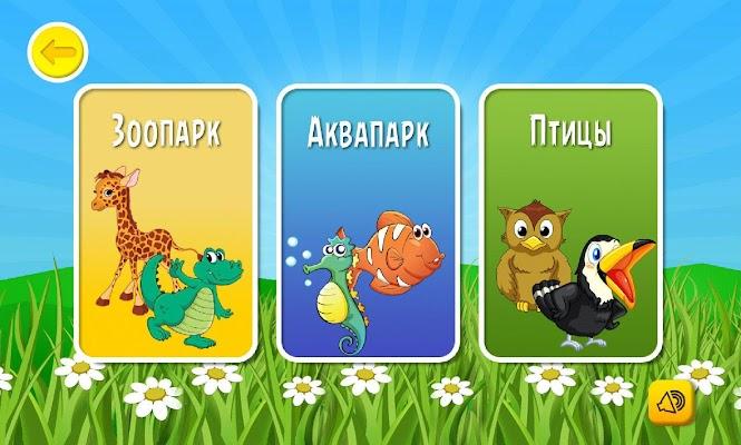 Детские пазлы зоопарк 3.1