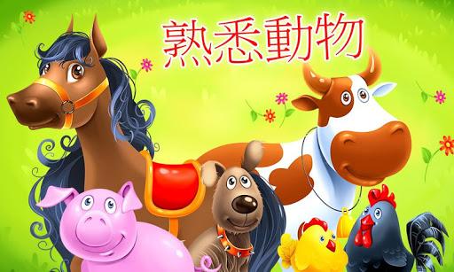 動物農場為孩子們
