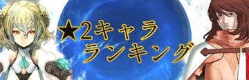 星2サーヴァントランキング
