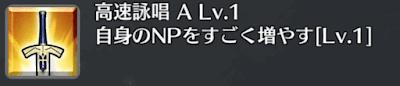 高速詠唱[A]