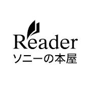 ソニーの電子書籍Reader\u2122 小説・漫画・雑誌・無料本多数