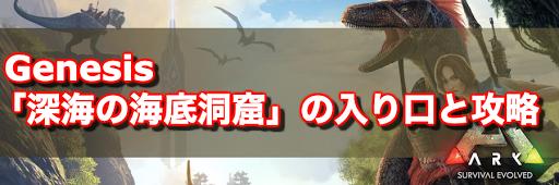 モササウルス Ark モバイル
