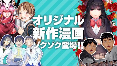 漫画読破! - マンガアプリの決定版のおすすめ画像5