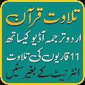 Quran Urdu Translation audio Offline – Urdu Quran icon