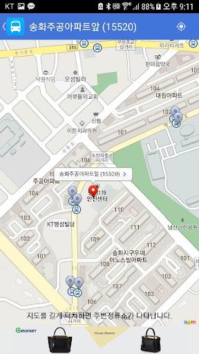 아산버스 screenshot