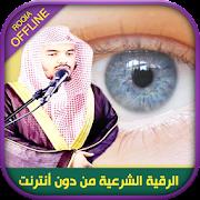 Ruqyah sheikh Yasser Dossari, Ruqyah protect
