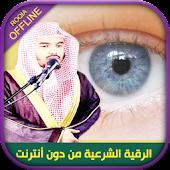 Ruqyah - sheikh Yasser Dossari