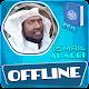 Ismail Al Nori quran karim offline Download for PC Windows 10/8/7
