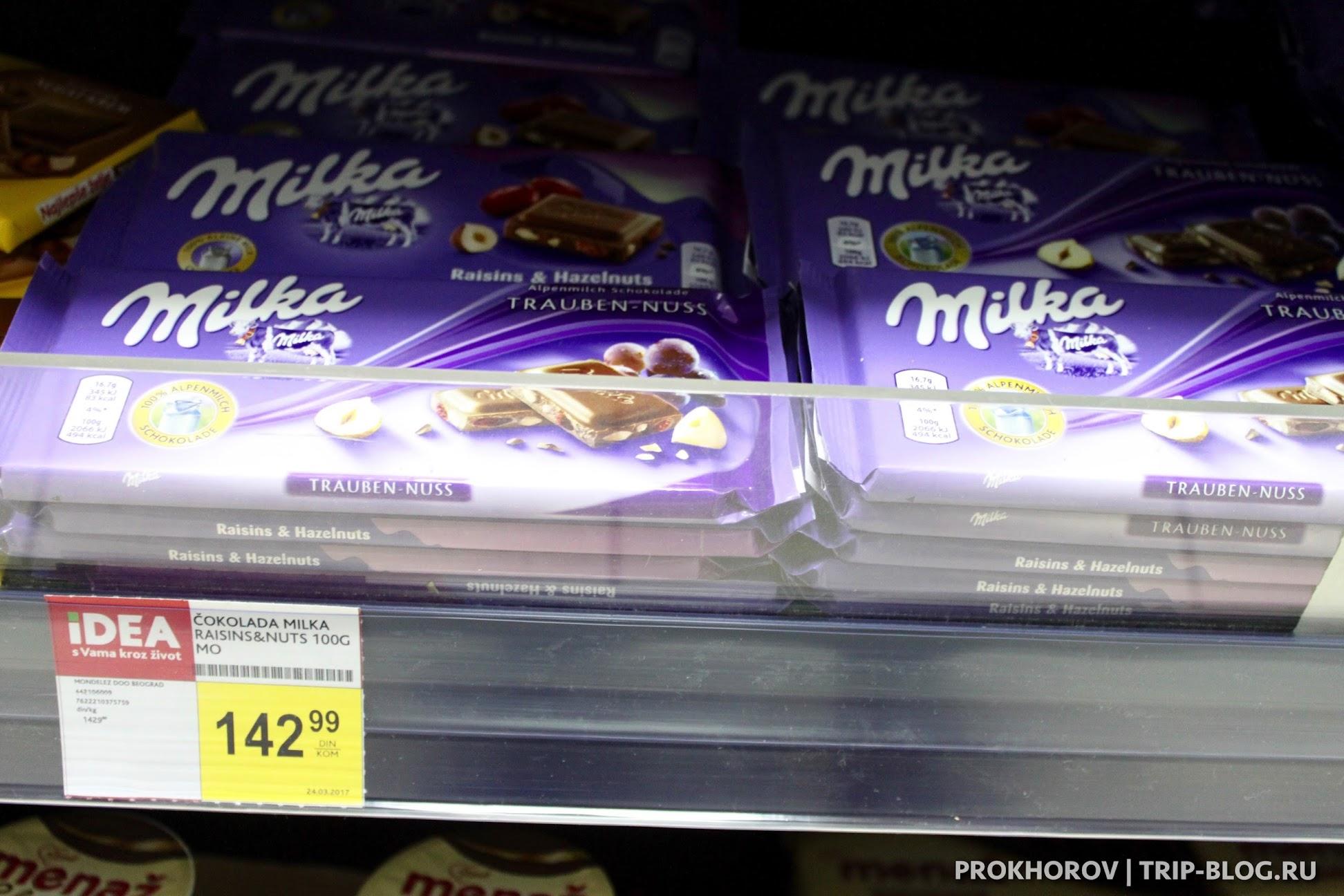 Шоколад Сербия цена