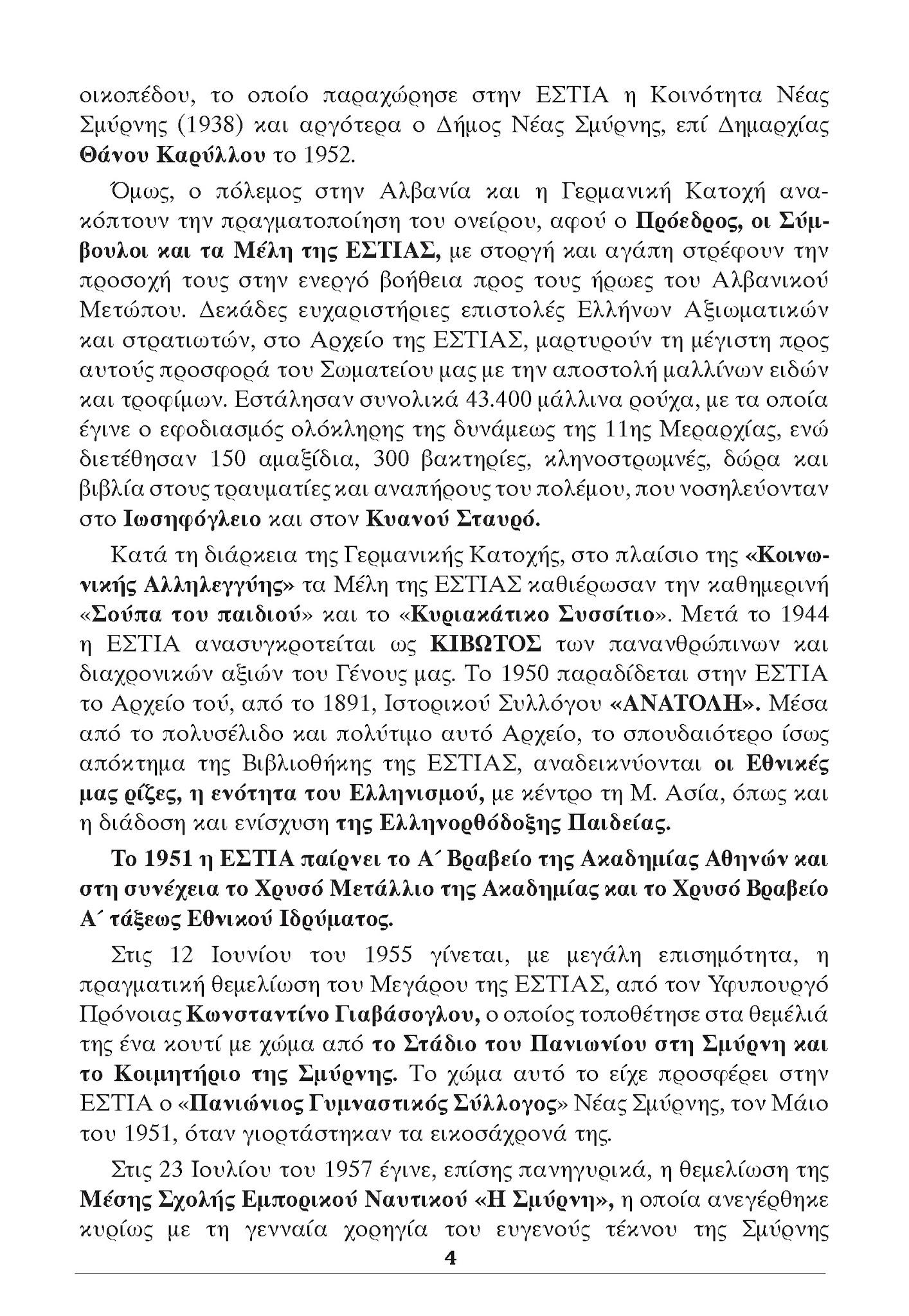 Photo: ΕΣΤΙΑ ΝΕΑΣ ΣΜΥΡΝΗΣ: «Το θαύμα της Πίστης στις Αθάνατες αξίες, στον Εθελοντισμό και στη Συλλογικότητα», της Βιργινίας Χαμουδοπούλου-Κωνσταντινίδου, Γενικής Γραμματέως της Εστίας, Δεκέμβριος 2015, σελ. 4.