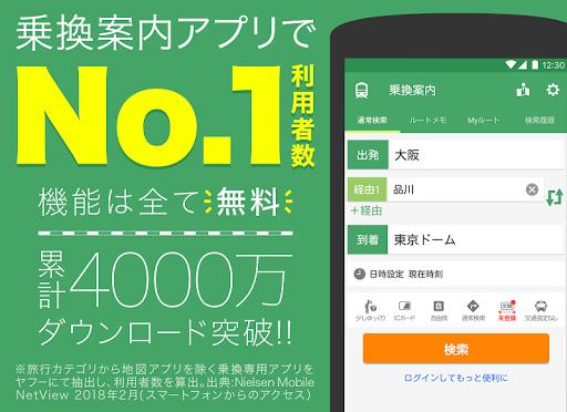 Yahoo!u4e57u63dbu6848u5185u3000u7121u6599u306eu6642u523bu8868u3001u904bu884cu60c5u5831u3001u4e57u308au63dbu3048u691cu7d22 screenshots 1