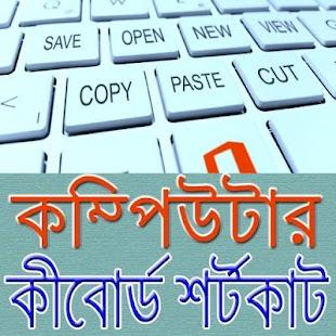 কম্পিউটারের কীবোর্ড শর্টকাট/ Keyboard Shortcuts - náhled
