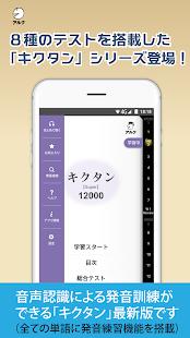 キクタン [Super] 12000 (発音練習機能つき) ~聞いて覚えるコーパス英単語~ - náhled