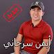 Aymen Serhani Songs - أغاني أيمن السرحاني