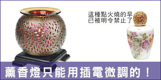 精油薰香燈的選購與使用-香草魔法學苑