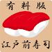 edomae sushi pro Icon