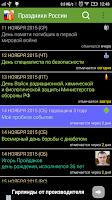 Screenshot of Праздники России (бесплатная)