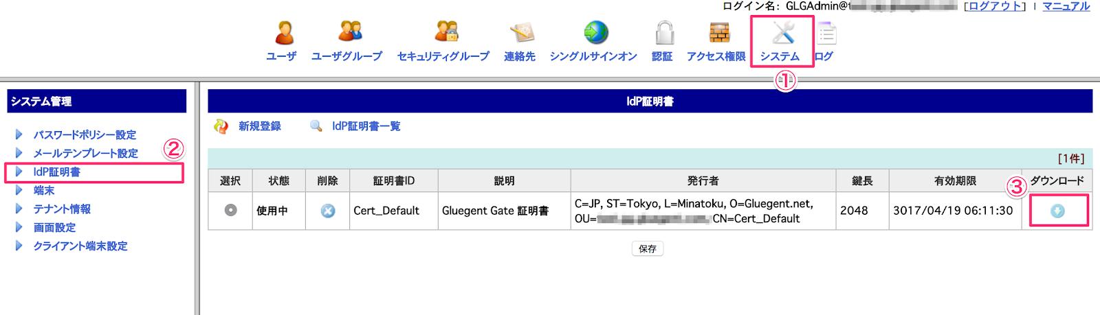 Gate証明書ダウンロード.png