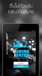U DRINK I DRIVE- screenshot thumbnail