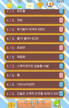 스케치퀴즈 4.2.0 screenshot 635527