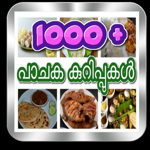 Kerala food recipes malayalam english apk 29 download only apk malayalam recipes app forumfinder Choice Image