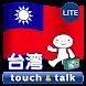 指さし会話 台湾 台湾華語 touch&talk LITE - Androidアプリ