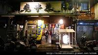 老串燒居酒屋