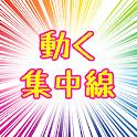 動く集中線 漫画でおなじみの集中線が動き出す! icon