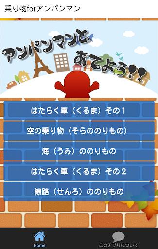 乗り物forアンパンマン働く乗り物あてクイズ幼児用無料アプリ