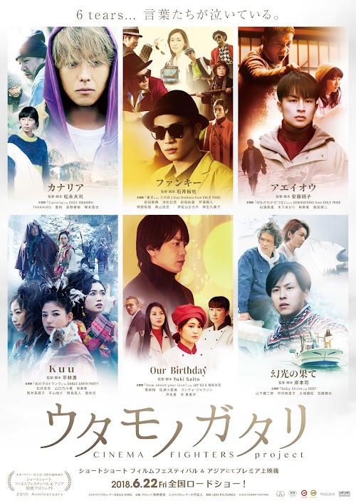 "Capa dos DVDs/Blu-rays+CD ""UTA MONOGATARI -CINEMA FIGHTERS project""."