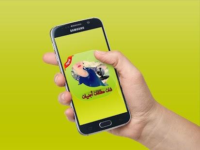 شات مطلقات أجنبيات - náhled