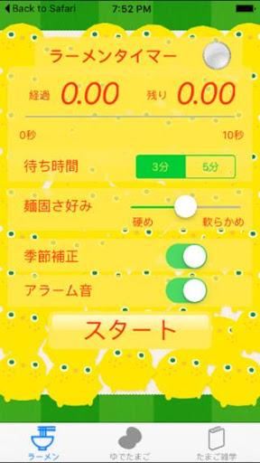 玩免費遊戲APP|下載ぴよタイマー app不用錢|硬是要APP