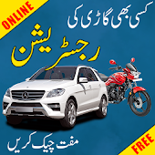 Online Vehicle Verification Car Registration Check