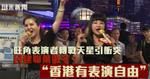 旺角表演者轉戰天星引衝突 民建聯葉傲冬:香港有表演自由