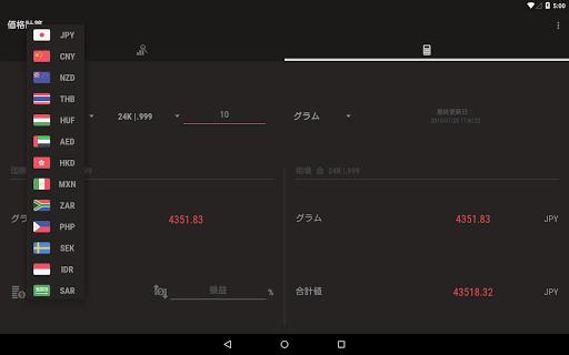 無料财经Appの金価格|記事Game