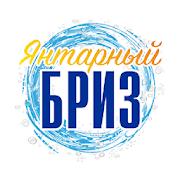 Янтарный БРИЗ Екатеринбург - Доставка воды