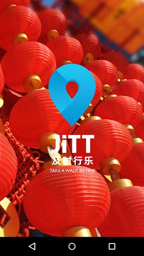 北京 及時行樂語音導覽既離線地圖行程設計 Beijing