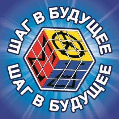 C:\Users\завуч\Desktop\моя18\картинки\shag_v_budushchee_logotip[1].jpg