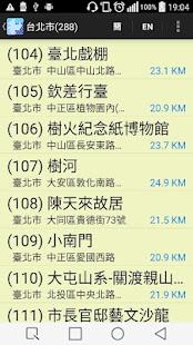 大台北旅遊指南  螢幕截圖 3