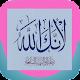 كتاب لأنك الله (app)