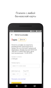 Yandex.Fines — paying online- screenshot thumbnail