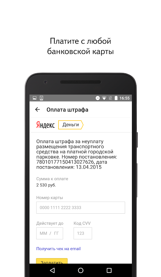 Yandex.Fines — paying online- screenshot