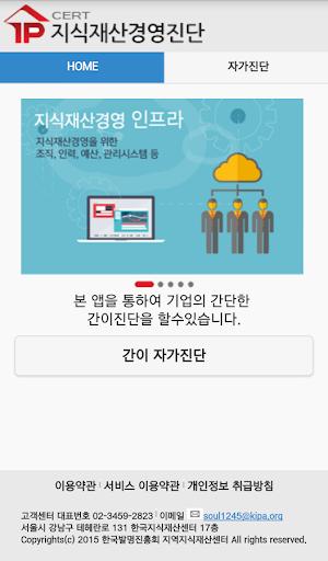 지식재산경영 진단 Mobile