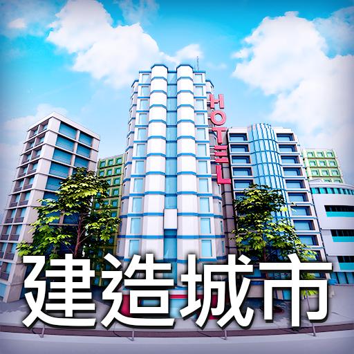 城市岛屿 2 - Building Story (Offline sim game)
