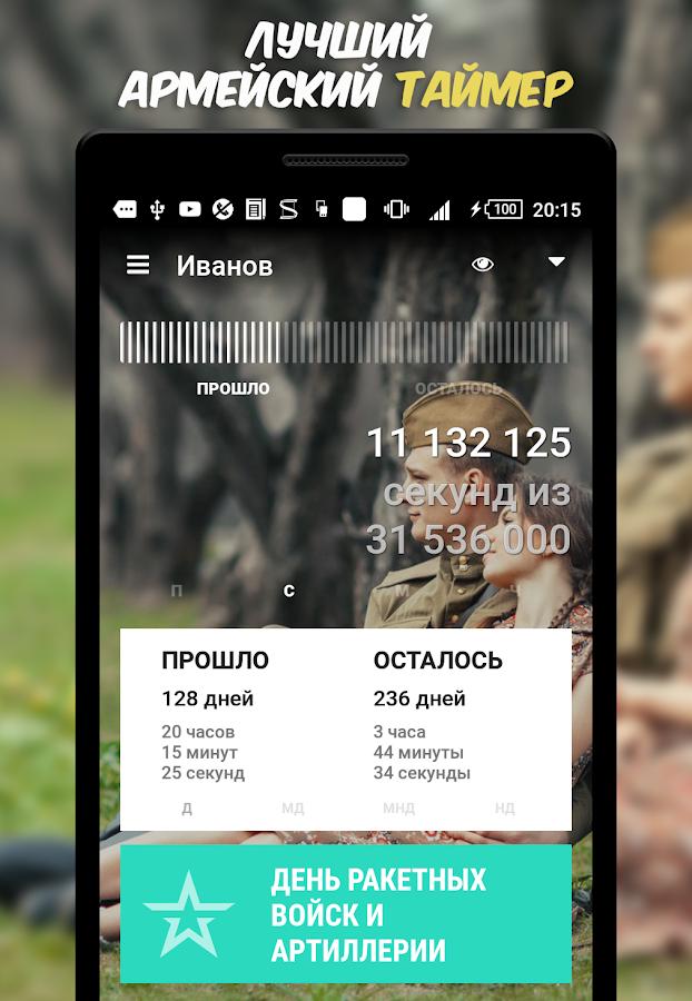 Скачать приложенью дмб таймер для андроид