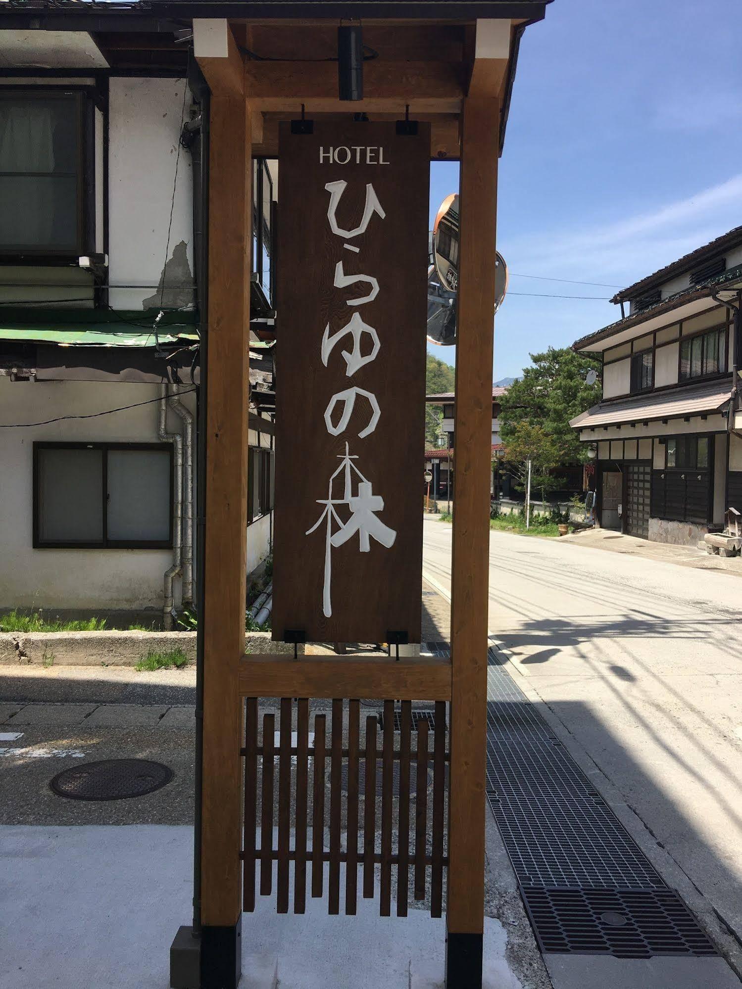 Hirayunomori Annex