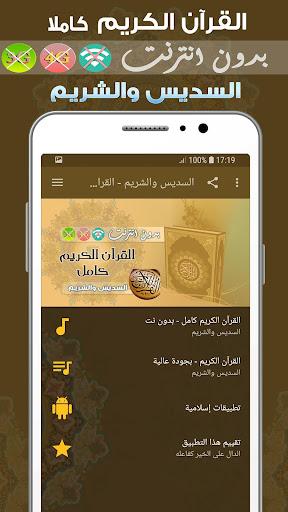Al Sudais & sheikh shuraim Quran MP3 Offline 2.0 screenshots 1
