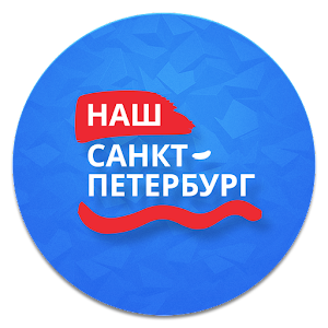 Наш Санкт-Петербург for PC and MAC