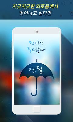 랜덤채팅,연인찾기,소개팅 어플★연필 - screenshot