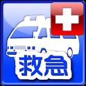 救命・応急手当の基礎知識forポケットメディカ icon